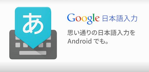 Google Japanese Input apk