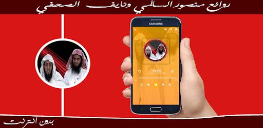 روائع محاضرات منصور السالمي ونايف الصحفي بدون نت apk