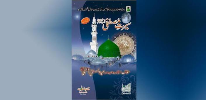 Seerat Un Nabi - Seerat e mustafa - Urdu Book Free apk