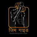 Gym Guide Hindi Fitness Train Icon
