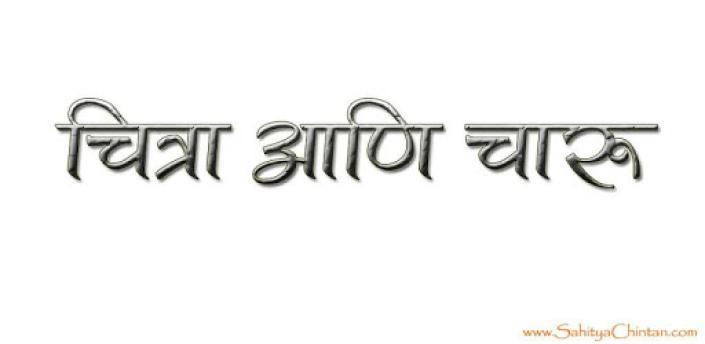 Chitra Aani Charu Marathi Book apk