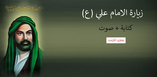 زيارة الامام علي بن ابي طالب apk