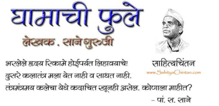 Ghamachi Phule - Marathi Book by Sane Guruji apk