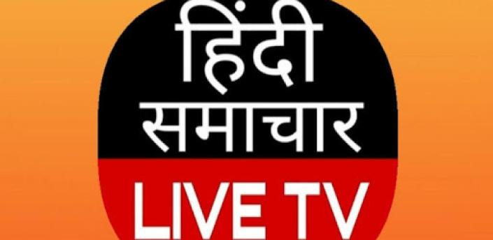 Live Hindi News-Live Hindi Breaking News Channel apk