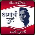 Ghamachi Phule - Marathi Book by Sane Guruji Icon