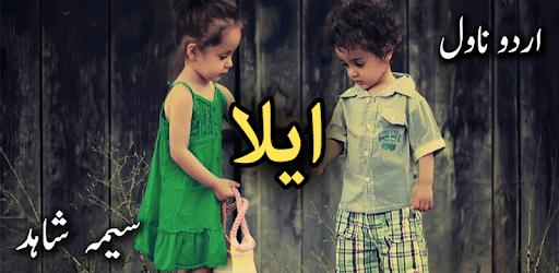 Ella by Seema Shahid - Urdu Novel Offline apk