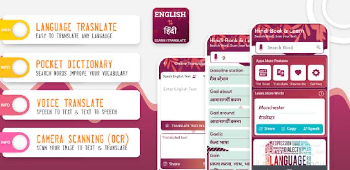 English to Hindi Translator & Hindi Dictionary apk