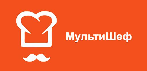 Рецепты для мультиварки - Мультишеф apk