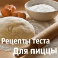 Тесто для пиццы рецепты Icon