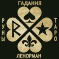 Гадания сборник традиций народов мира. Icon