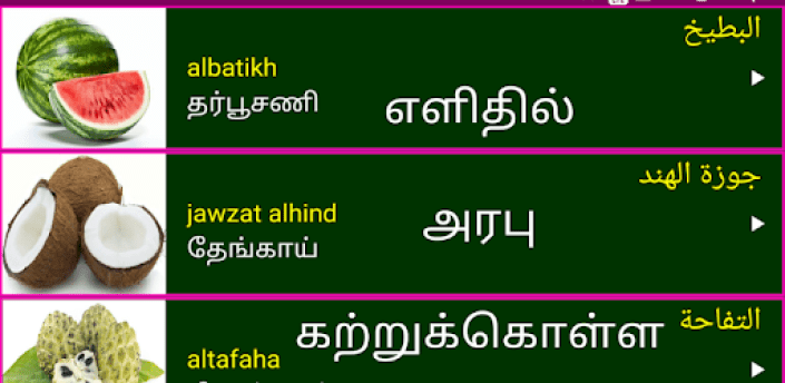 Learn Arabic From Tamil apk