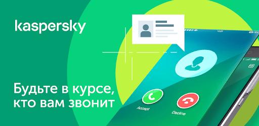 Определитель номера, антиспам: Kaspersky Who Calls apk