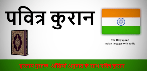The Holy Quran translated into Hindi:writing+voice apk