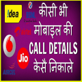 How to get call details of any number Icon