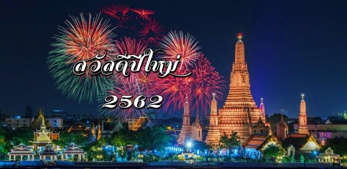Happy Songkran Festival 2018 apk