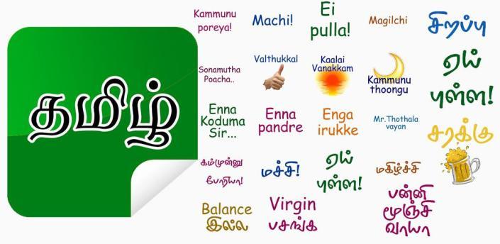 Tamil stickers for WhatsApp - WAStickerApp apk
