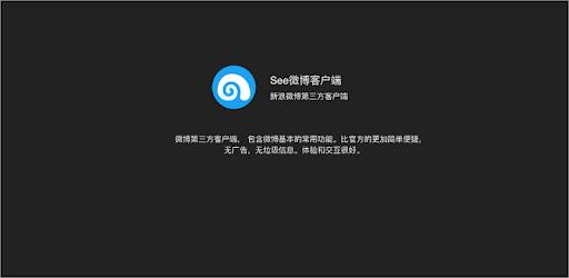 See微博客户端 apk