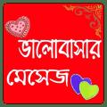 ভালোবাসার বাংলা এসএমএস - love SMS Bangla Icon