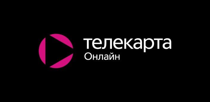 Телекарта (для приставок и ТВ) apk