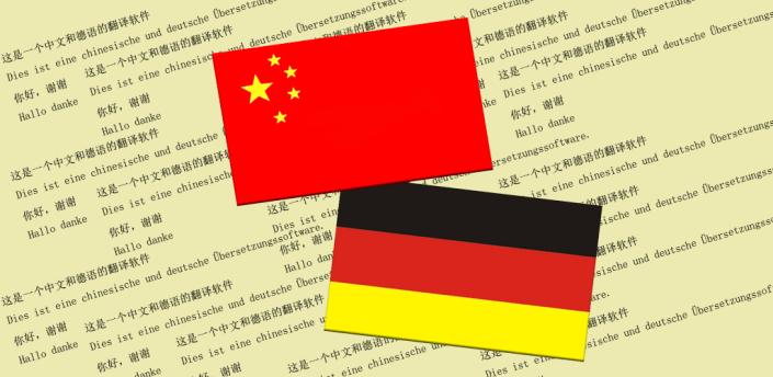 中德翻译   德语翻译   德语词典   中德互译   德语口语 apk