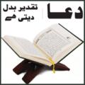 Qurani Duain Icon