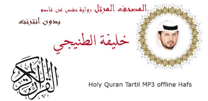 Khalifa Al Tunaiji Full Quran Offline Mp3 apk