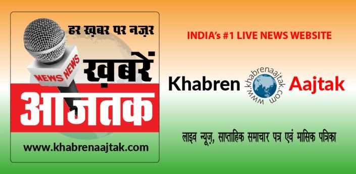 Khabren Aajtak Live News apk