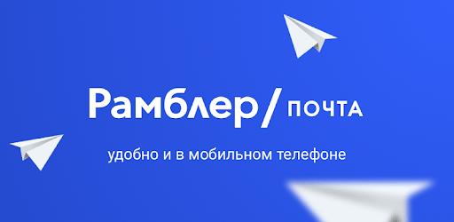 Рамблер/почта apk