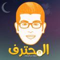 مدونة المحترف امين رغيب Icon
