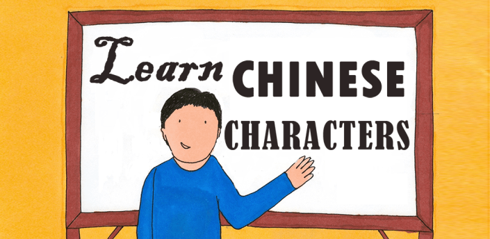 Learn Chinese Characters apk