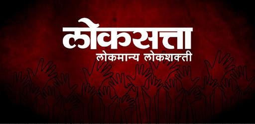 Marathi News + ePaper by Loksatta apk