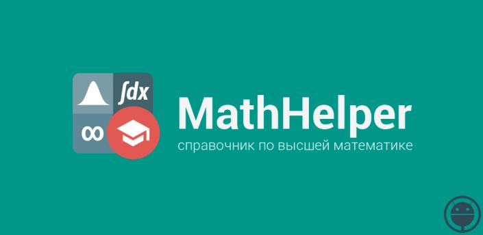 Высшая математика, справочник apk
