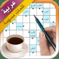كلمات متقاطعة عربية Icon