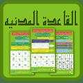 Al Qaida Tul Madaniya Icon