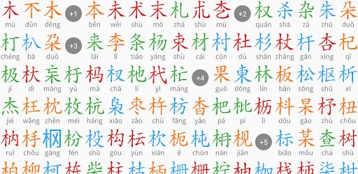 Hanping Chinese Dictionary Lite 汉英词典 apk