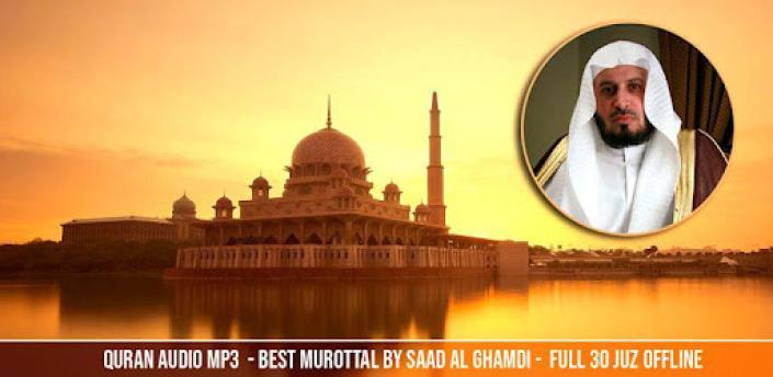 Saad AL GHAMIDI Qur'an Mp3 Full Offline 30 Juz apk