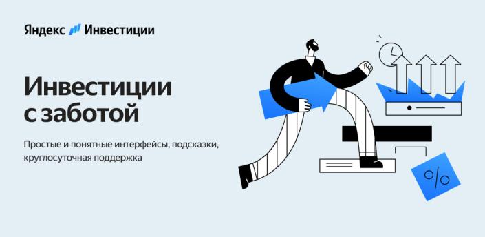 Яндекс.Инвестиции apk