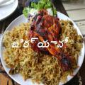 1000+ Biryani Recipes Telugu బిర్యానీ వంటకాలు Icon