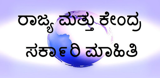 Karnataka Government Jobs apk