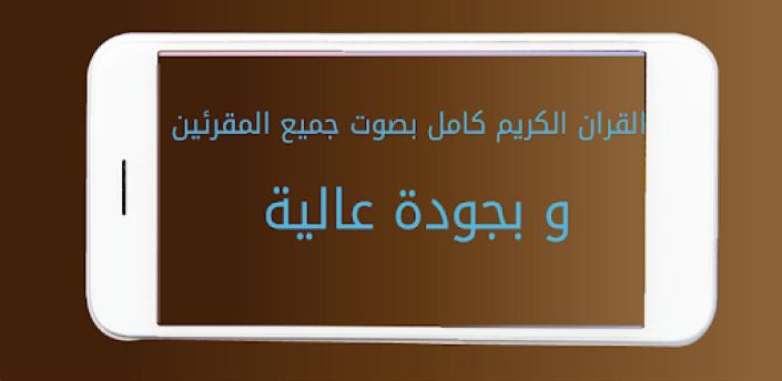 Holy Quran recitations complete apk