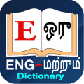 English to Tamil Dictionary Icon
