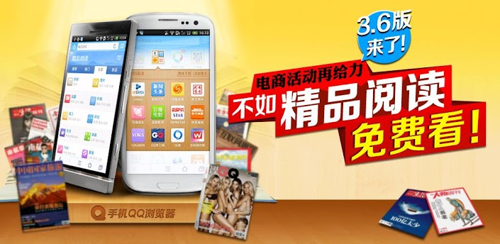 QQ浏览器 - 腾讯王卡,全网免流量 apk