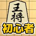 将棋入門 - 初心者でもさくさく勝てる簡単将棋対局 Icon
