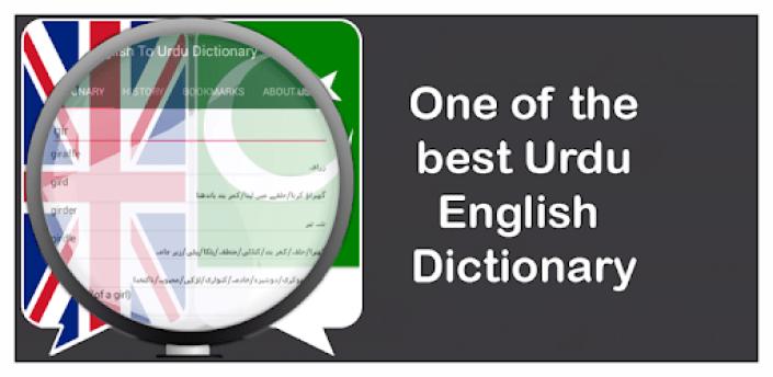 English Urdu Dictionary apk