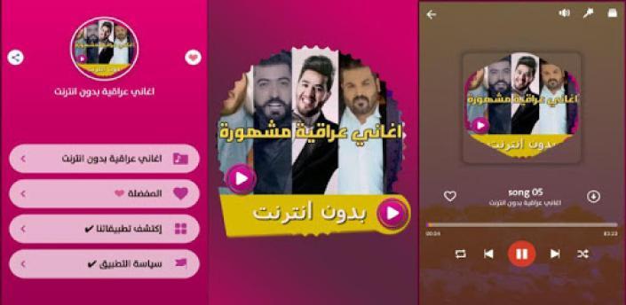 اغاني عراقية بدون انترنت 2021 apk