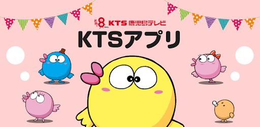 KTSアプリ apk