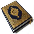 কুরআন শরীফ Icon
