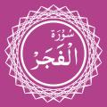 Surah Al-Fajr Icon