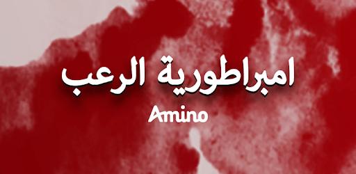 رعب Amino apk