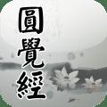 圓覺經(念誦) Icon